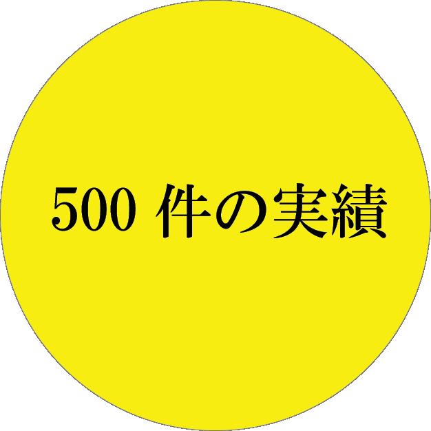 500件の実績