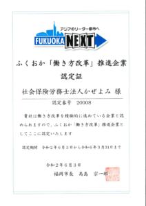 ふくおか「働き方改革」推進企業_認定証-1